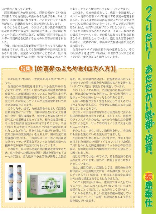 magokoro11_03.jpg