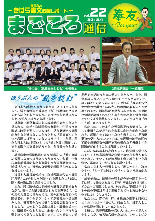 まごころ通信 Vol.22 1ページ目