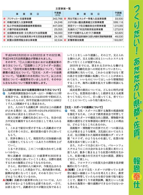 まごころ通信 Vol.22 3ページ目