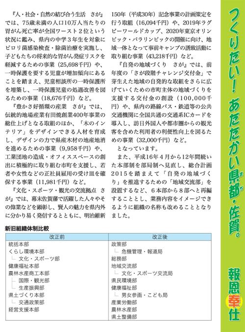 まごころ通信 Vol.35 3ページ目