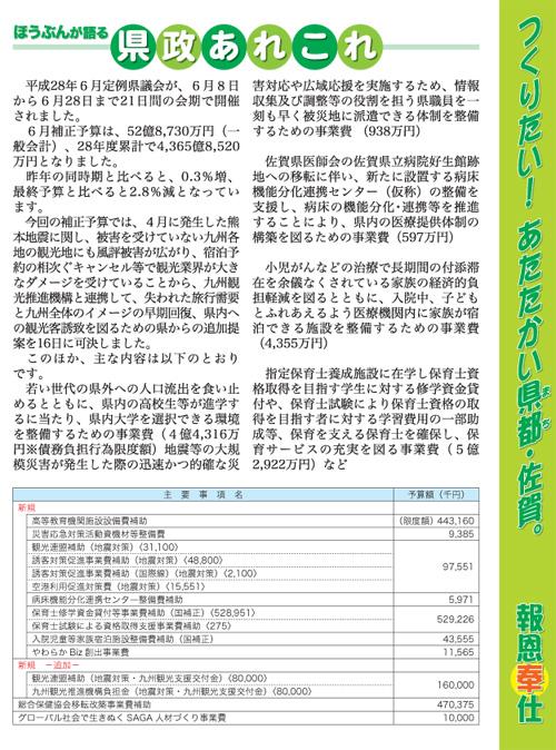 まごころ通信 Vol.36 3ページ目