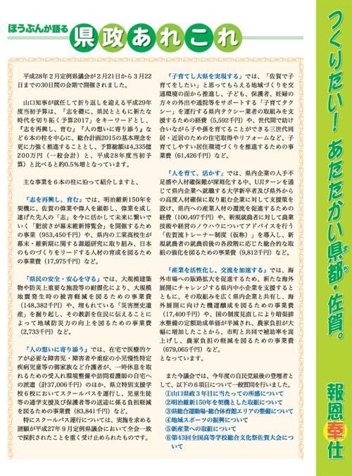 まごころ通信 Vol.39 3ページ目