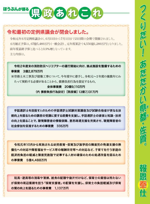 まごころ通信 Vol.45 3ページ目