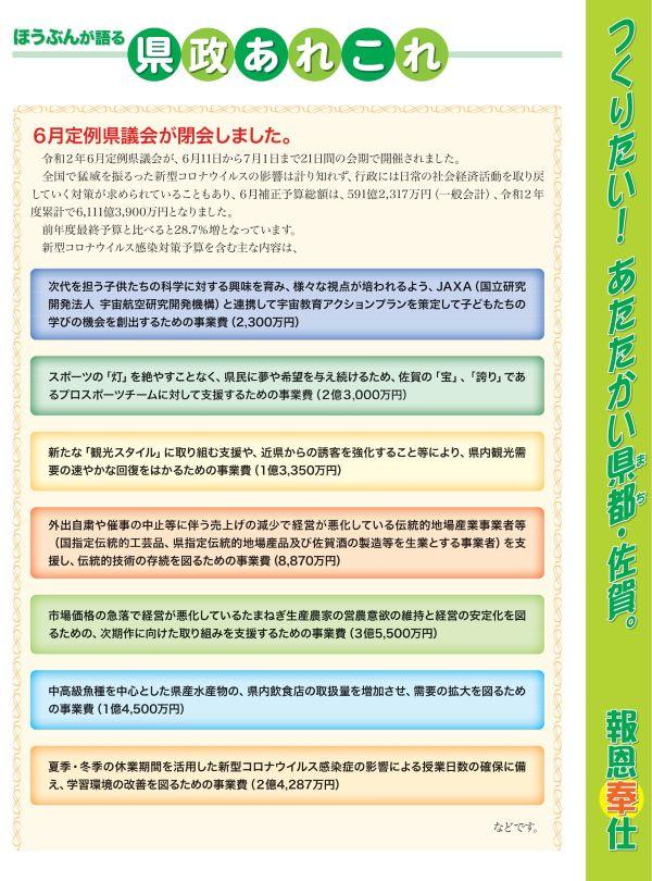 まごころ通信 Vol.48 3ページ目